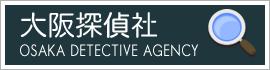 大阪探偵社
